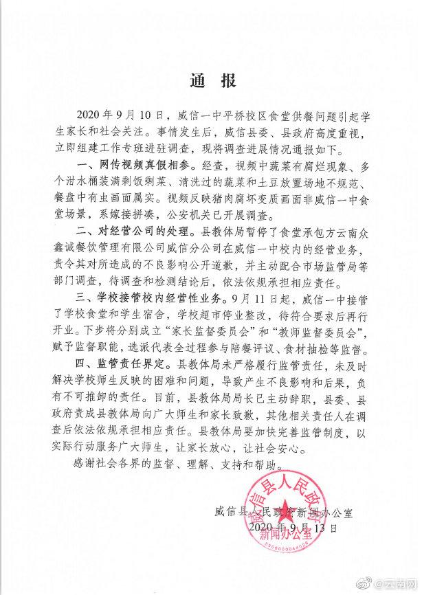 云南威信通报中学食堂被曝食物变质调查结果:县教体局局长辞职图片