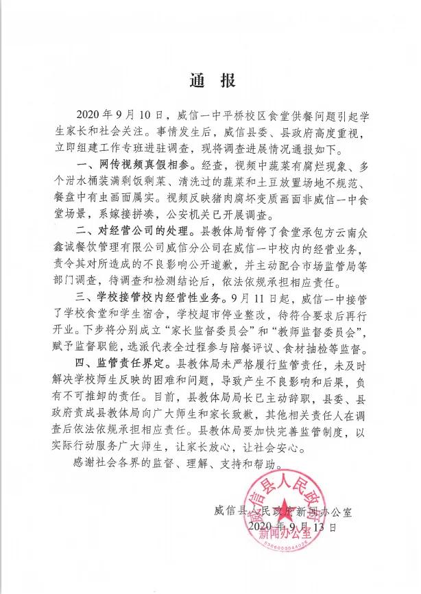 【通报】昭通市威信一中学食堂食物变质调查结果公布 威信县教体局局长辞职图片