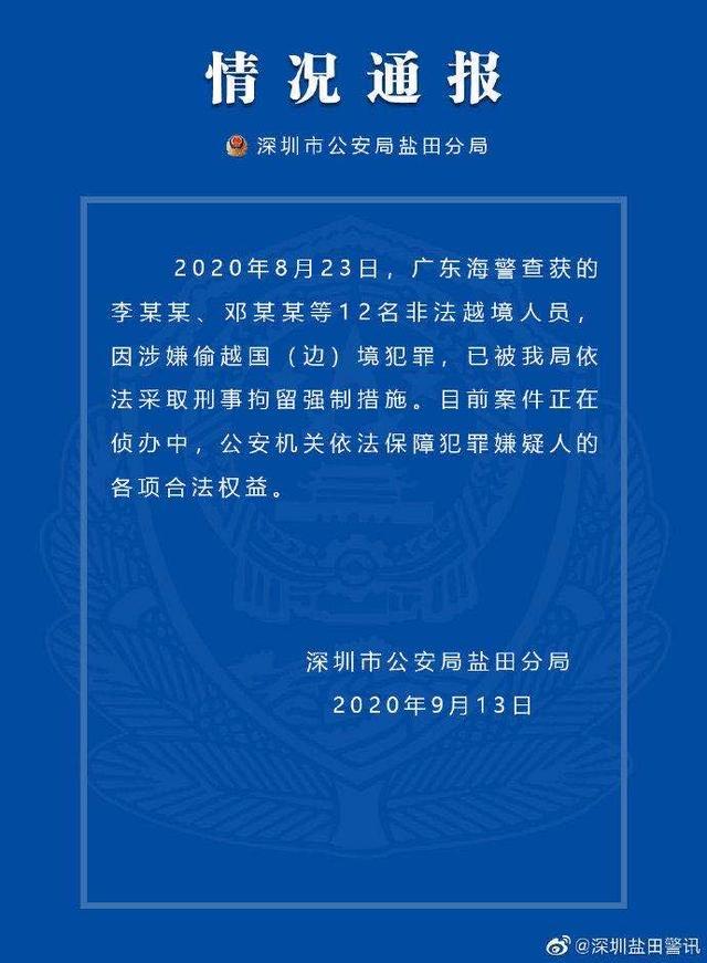 深圳警方:12名偷渡被捕的乱港分子在深圳被刑事拘留图片