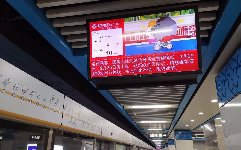北京:9月19日、26日房山线和燕房线全天停运图片