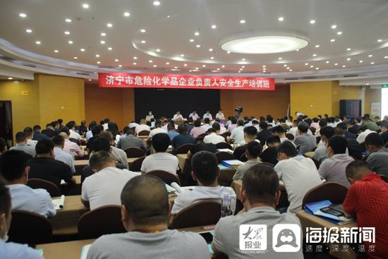 济宁市开展危险化学品企业安静生产培训