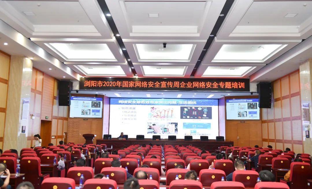 浏阳市启动2020全国网络安静宣传周