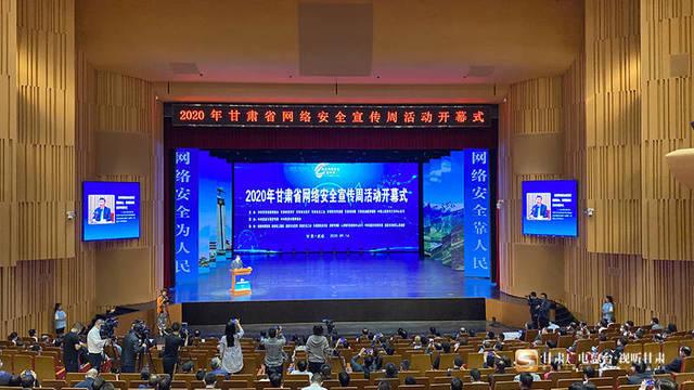 2020甘肃网络安静宣传周活动在武威启动