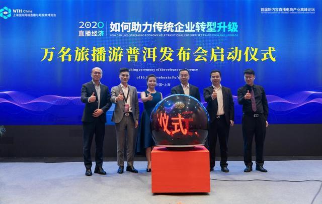 京东智联云(普洱)数字经济产业园招商会上海召开