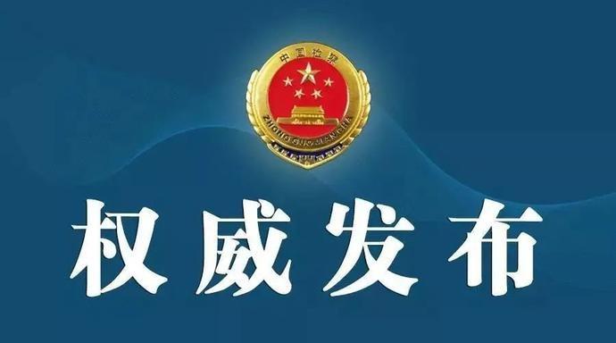 乐清市殡仪馆原主任兼工程项目领导小组原组长郑旭强被提起公诉