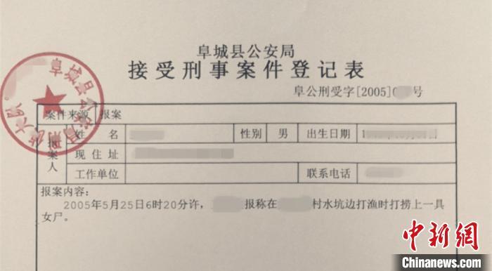 河北衡水警方破获15年前命案 3名嫌犯为逃避制裁订立攻守同盟图片