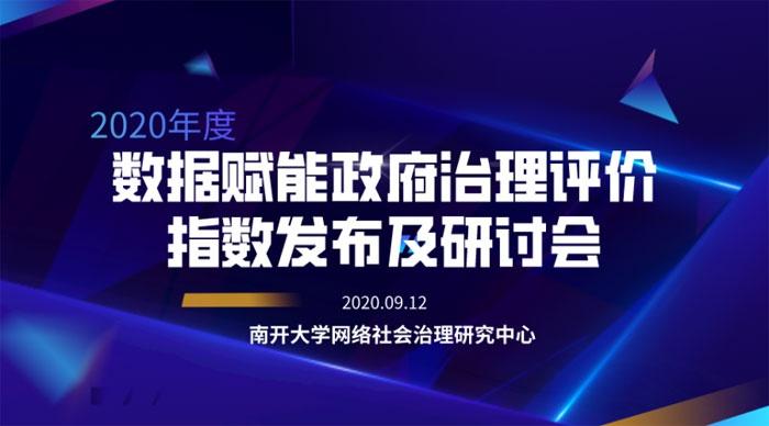 """""""数据赋能政府治理指数""""发布,沪、深、京居前三,武汉跃居第四图片"""