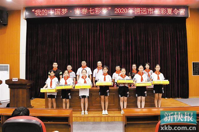 《我的中国梦青春缤纷梦》清远2020福彩夏