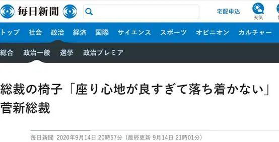"""《每日新闻》:新总裁菅义伟坐上总裁椅,""""感觉太好,无法平静"""""""