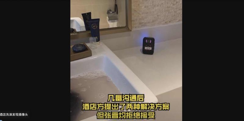 三亚五星级酒店洗澡发现摄像头?这是一