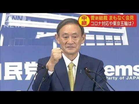 当选自民党总裁后,菅义伟召开记者会(图源:日媒)