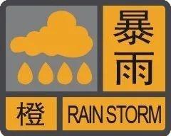 暴雨橙!珠海预警升级!雨会继续下.