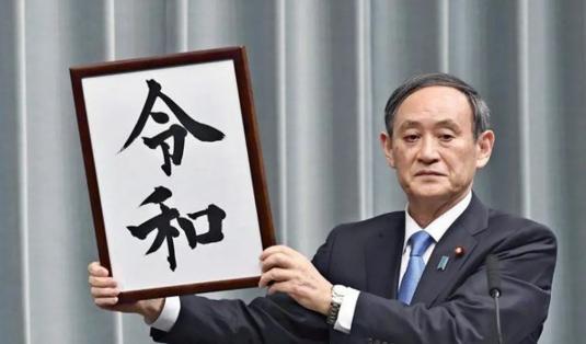 """由于宣布""""令和""""年号,菅义伟被称为""""令和大叔""""。"""