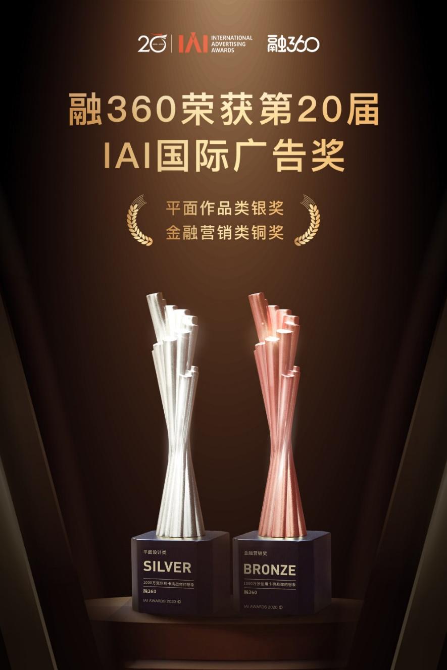 创新营销效果显著 融360|简普科技拿下IAI 国际广告奖两项大奖