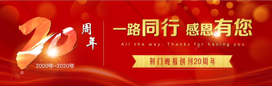 荆门市人民代表大会常务委员会关于接受别必雄辞去湖北省第十三届人民代表大会代表职务的决定