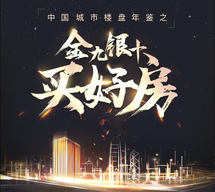 "opebet体育-武汉14日 20家楼盘入围""金九银十"" 桥口区破""0"""