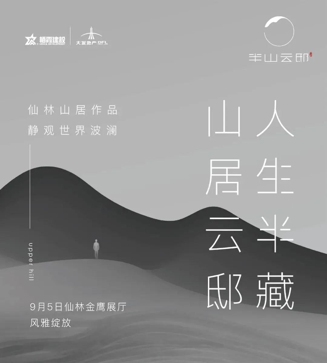 放风价4万+/㎡!进击的仙林湖新地王项目来了
