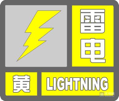 局地冰雹+短时强降水!滨州市气象台发布雷电黄色预警