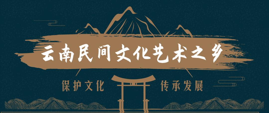 """【关注】正在公示!""""云南民间文化艺术之乡"""" 评选结果出炉图片"""