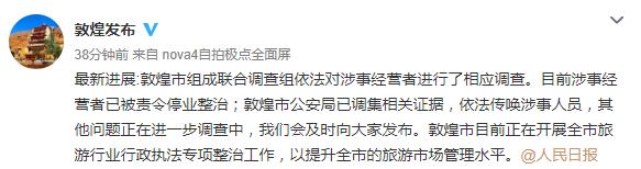 """敦煌官方回应""""陷阱公厕"""":涉事经营者已被责令停业整治图片"""