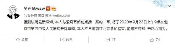 爱奇艺超前点播案原告律师吴声威:一案二审 23 日开庭