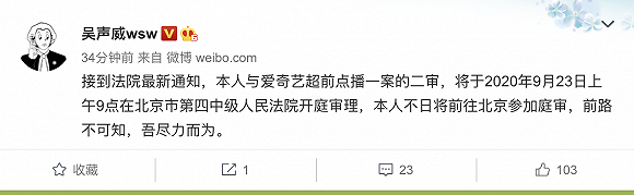 律师吴声威:与爱奇艺超前点播一案二审9月23日开庭