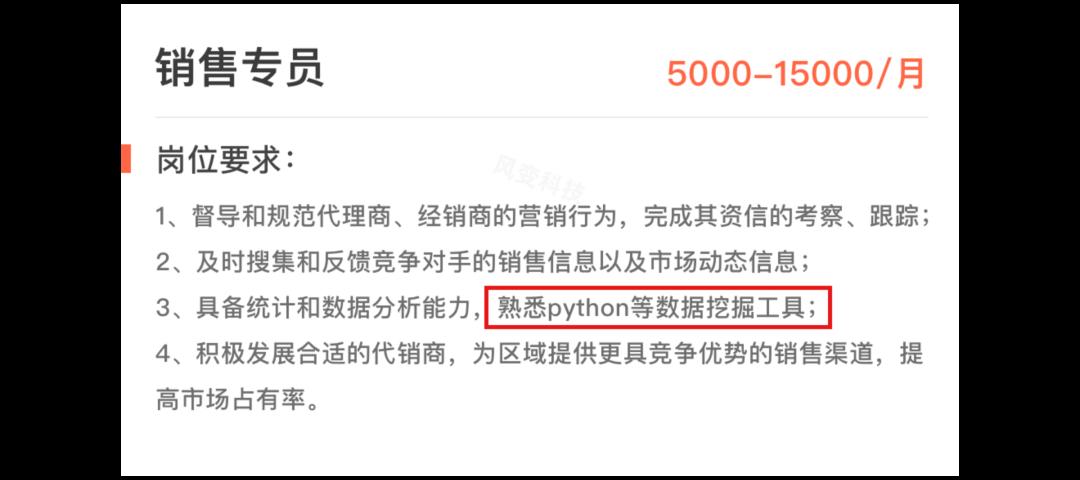▲ 认识Python成了许多岗亭的雇用要求