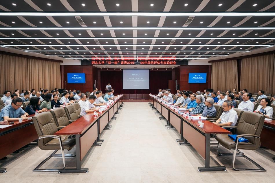 """9月12日,学校在太白校区召开""""双一流""""建设总结评估专家论证会。西北大学官网 图"""