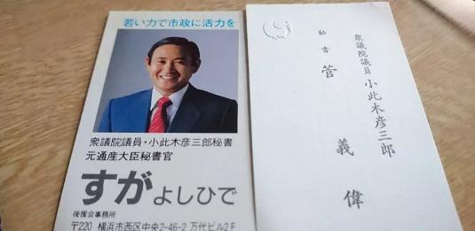 菅义伟在秘书时代使用的名片。