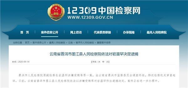 涉嫌受贿罪!景洪市人民检察院原副检察长岩温罕被逮捕