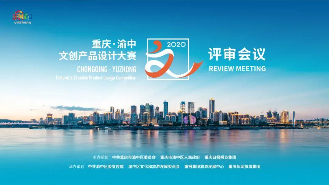 2020重庆渝中文创产品设计大赛初评 入围