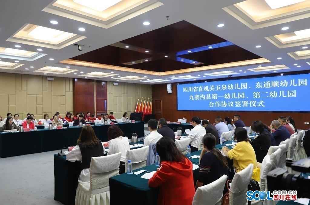 两所省直机关幼儿园与九寨沟县签订合作协议