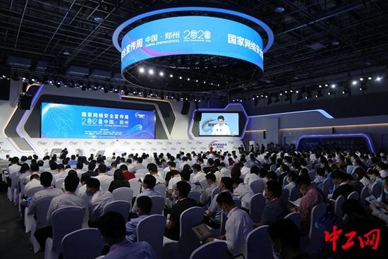 2020年国家网络安全宣传周开幕 高峰论坛等主要活动在郑州举办图片