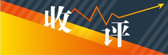 A股三大指数缩量收涨:创业板指三连阳 北向资金净流