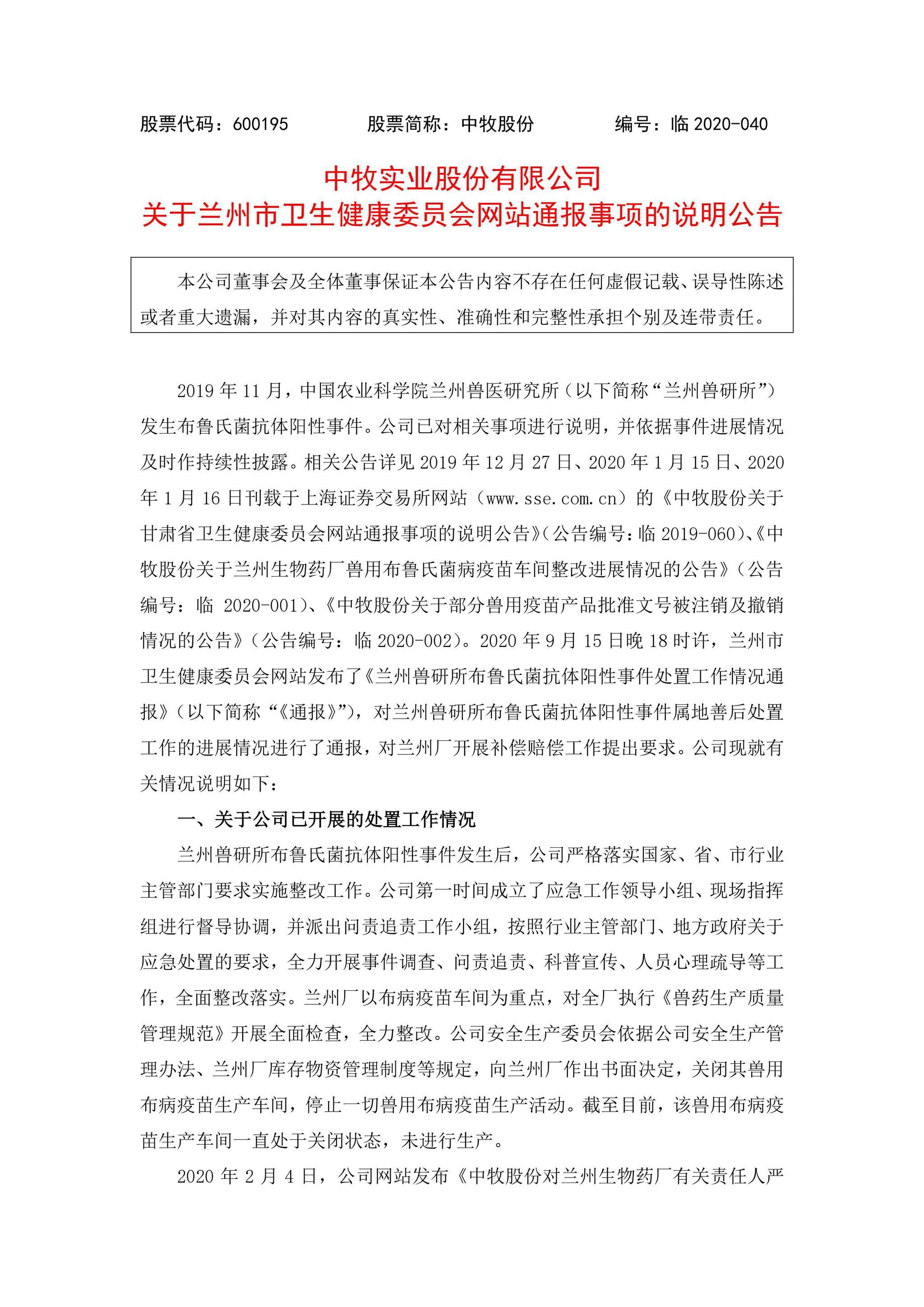 中牧股份:将督促落实布病阳性事件补偿赔偿资金图片
