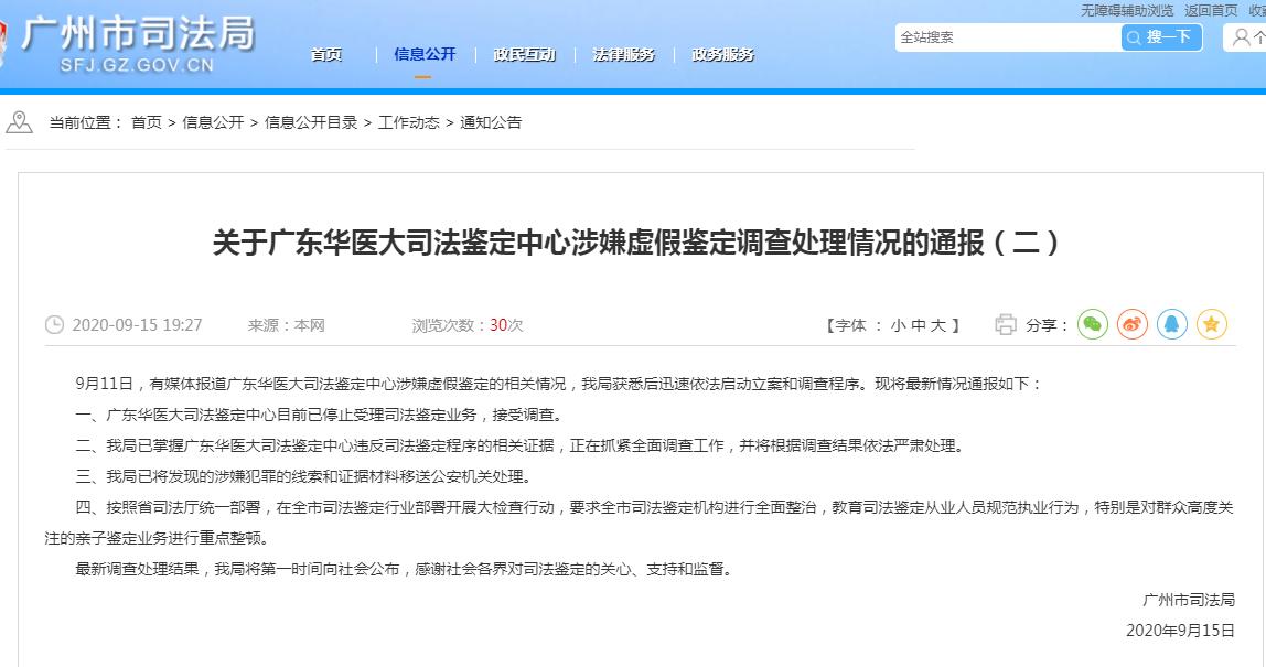 """广州市司法局通报""""亲子鉴定造假"""":涉案"""