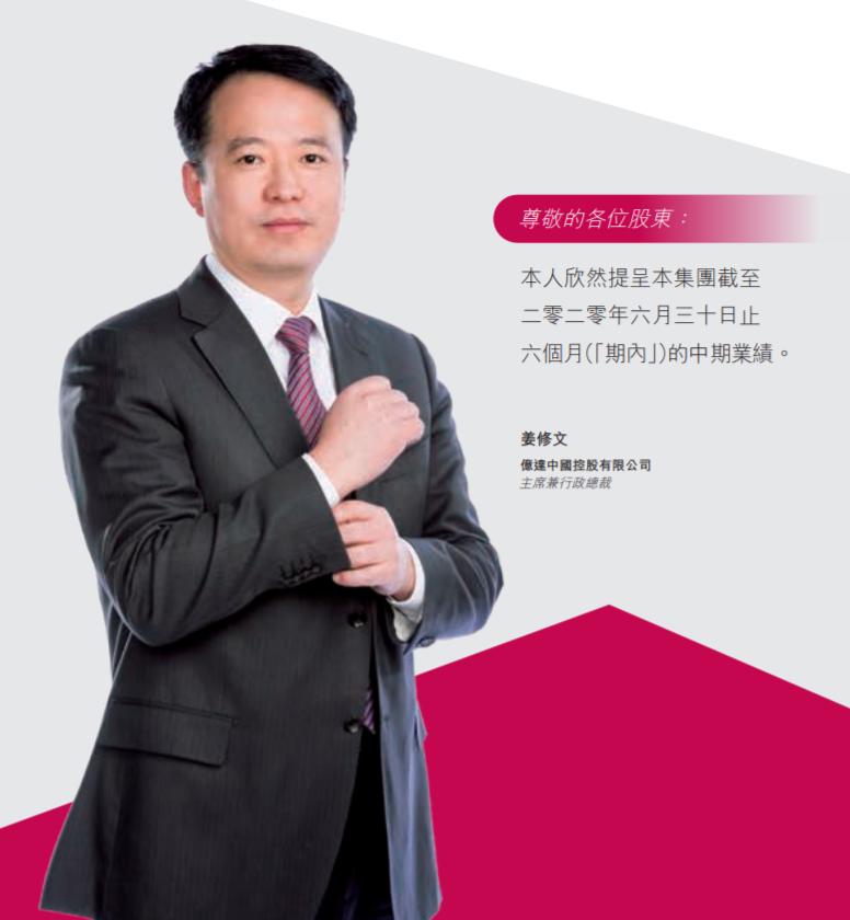 姜修文致亿达中国股东:挽弓搭箭