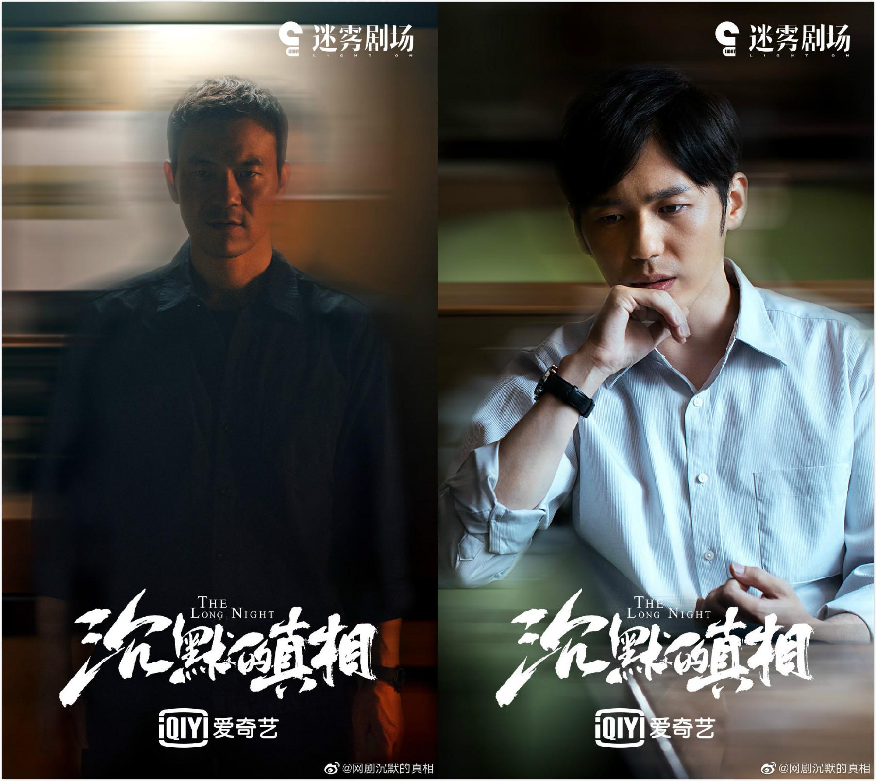 廖凡、白宇主演《沉默的真相》9月16日登陆迷雾剧场图片