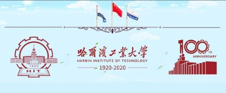 哈尔滨工业大学(威海)开学第一天:校长学生同上新学期第一课