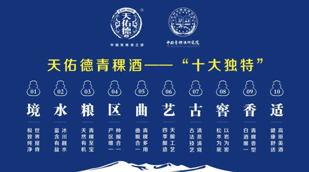 """青青稞酒:明确""""青甘一体化""""战略方向图片"""
