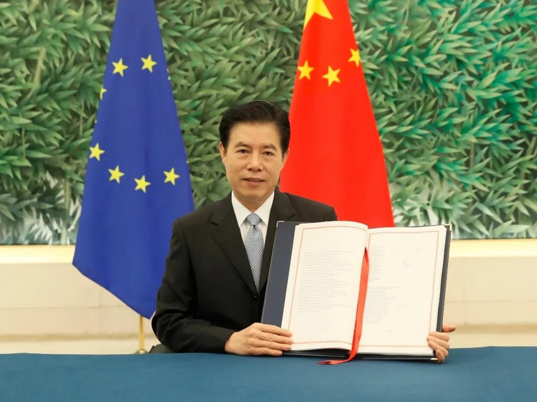 中国商务部部长钟山与德国驻华大使葛策、欧盟驻华大使郁白正式签订《中欧地理标志协定》