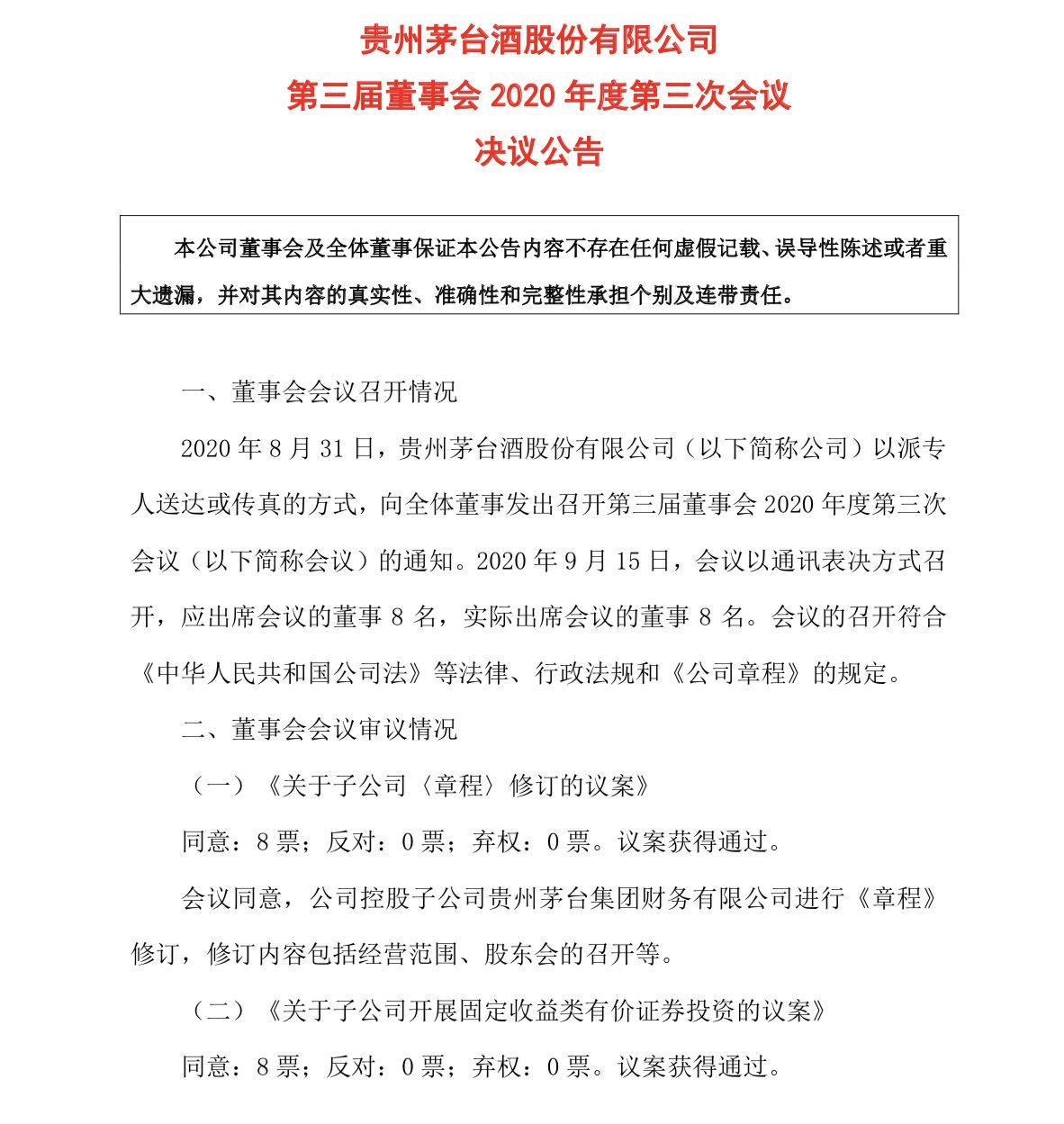 贵州茅台:同意控股子公司茅台财务开展固收类有价证券投资业务图片