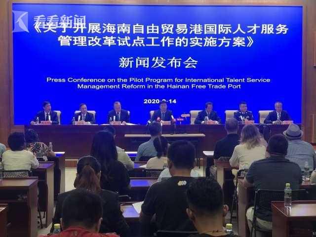海南:对外籍人员工作许可实行负面清单管理图片