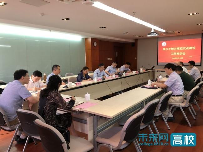 上海市教委高水平地方高校试点建设工作座谈会在上海电力大学召开