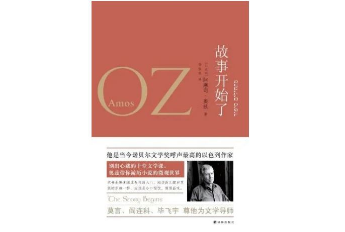 阿摩司·奥兹:这些经典小说的开头,你读懂了吗?图片