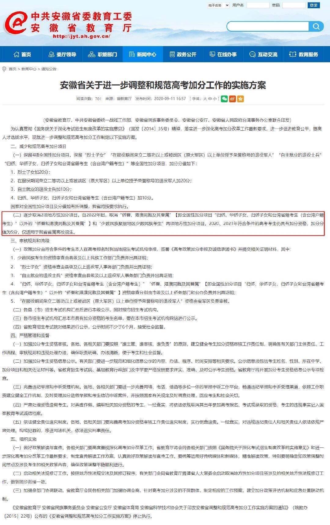 安徽2022年起高考取消地方性加分项目