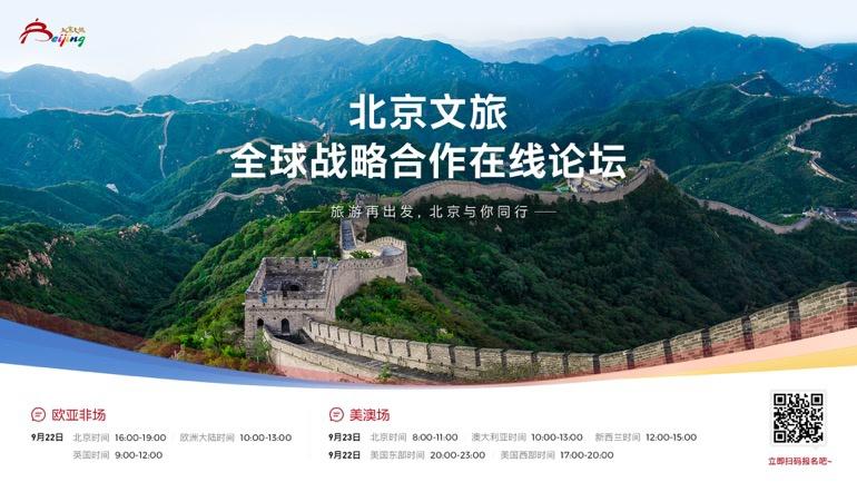 北京文旅全球战略合作在线论坛本月启动图片