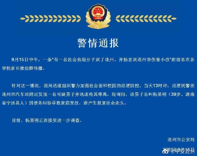 广东连州警方通报男子扬言伤害小孩:该男子因家庭变故欲报复社会图片