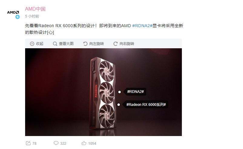 AMD RX 6000 公版显卡外观公布:三风扇散热设计