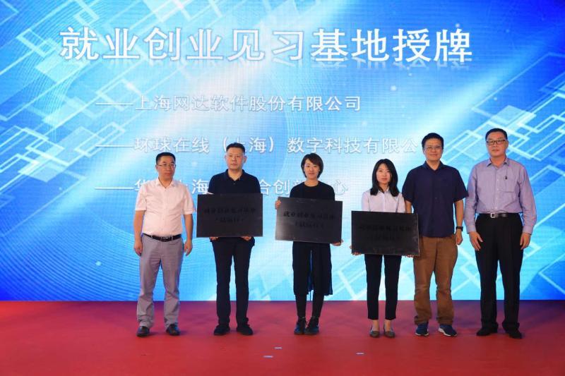 """上海首个5G产业人才基地成立,这个""""技能湾""""包含华为中心,还帮办积分落户"""